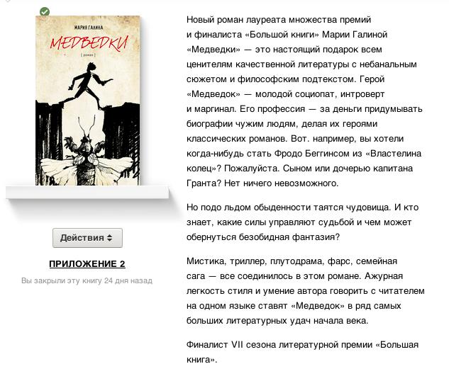Снимок экрана 2012-08-12 в 9.58.56