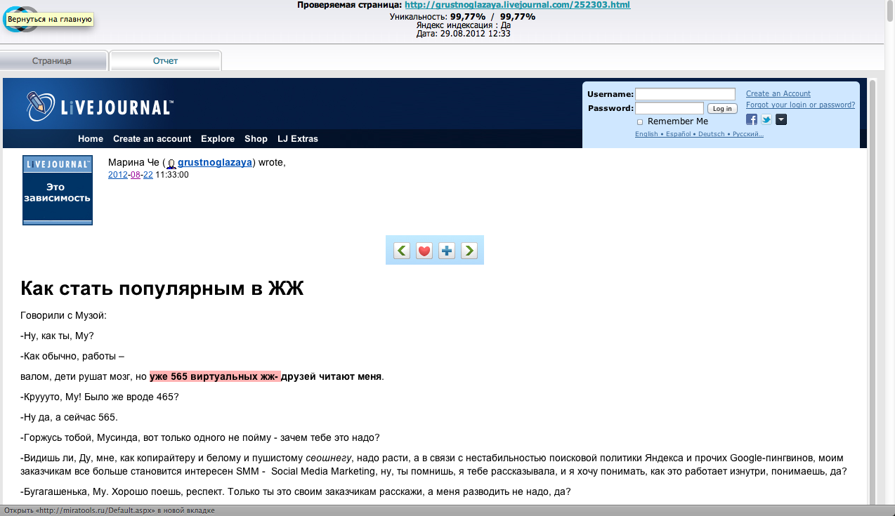 Снимок экрана 2012-08-29 в 12.39.40