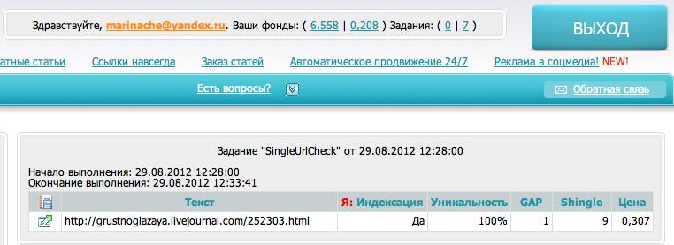 Снимок экрана 2012-08-29 в 12.36.56