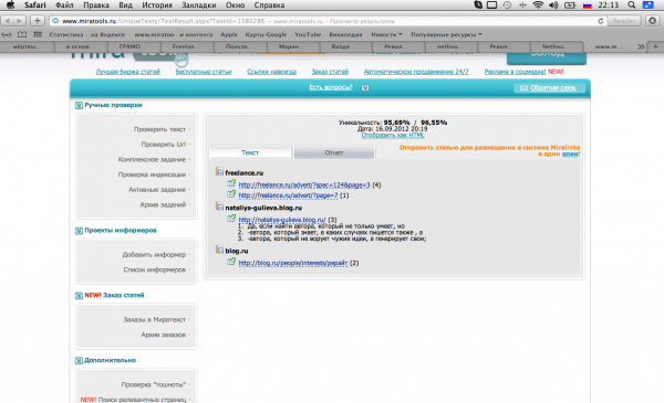 Снимок экрана 2012-09-16 в 22.12.57