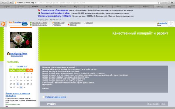 Снимок экрана 2012-09-16 в 22.12.06