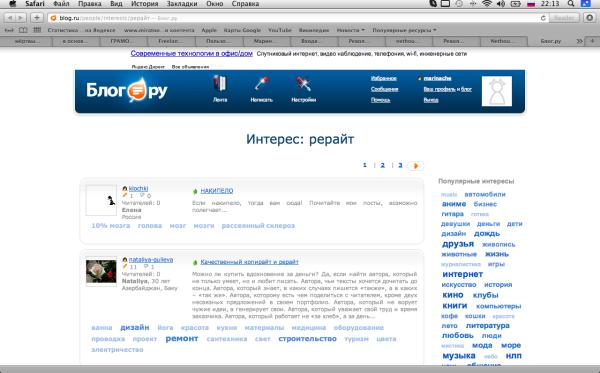 Снимок экрана 2012-09-16 в 22.13.28