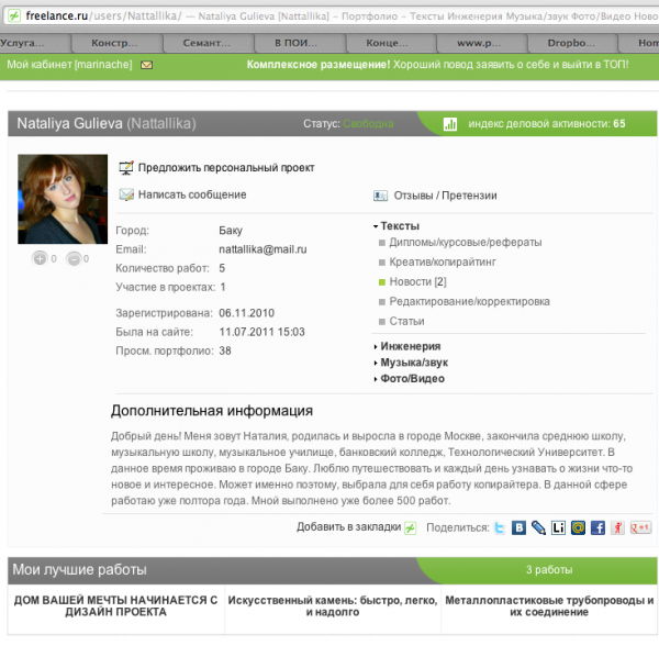Снимок экрана 2012-09-20 в 0.29.59