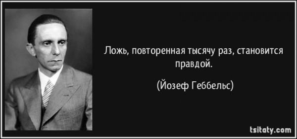 tsitaty-ложь-повторенная-тысячу-раз-становится-правдой-йозеф-геббельс-114671