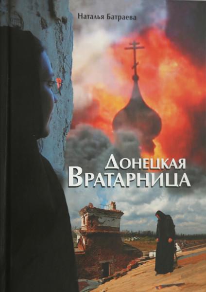Книга Донецкая Вратарница