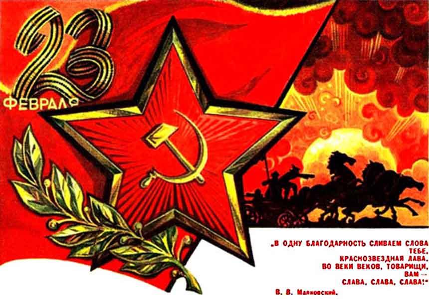 с днем советской армии стихи и поздравления как фотографии
