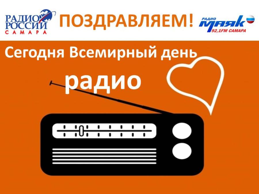 Как отправить на радио поздравления