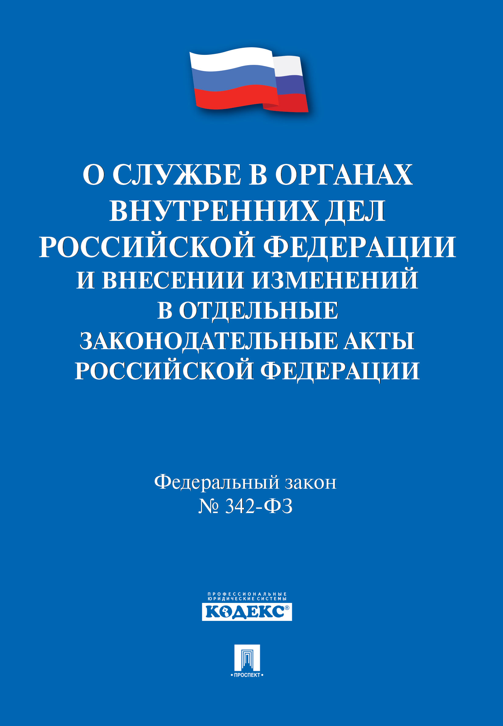 Временная регистрация в москве как выглядит бланк