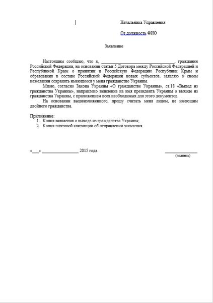 заявление на выход из гражданства украины образец - фото 9