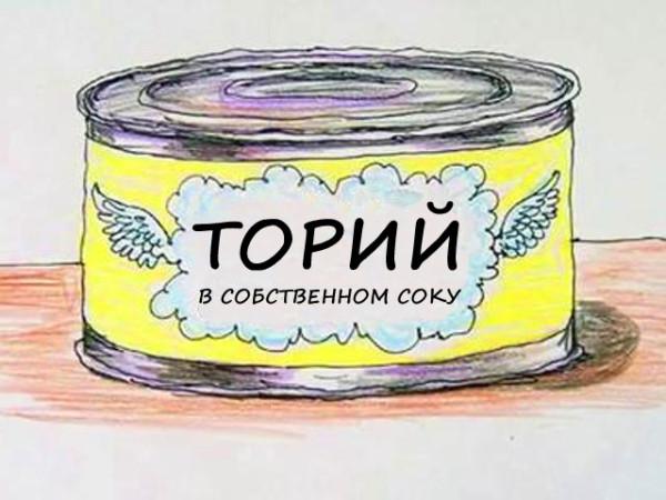 консерва тория