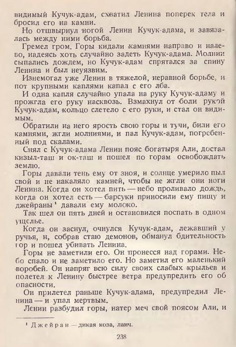 ленин 4