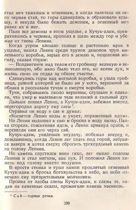 ленин 5