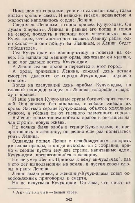 ленин 8