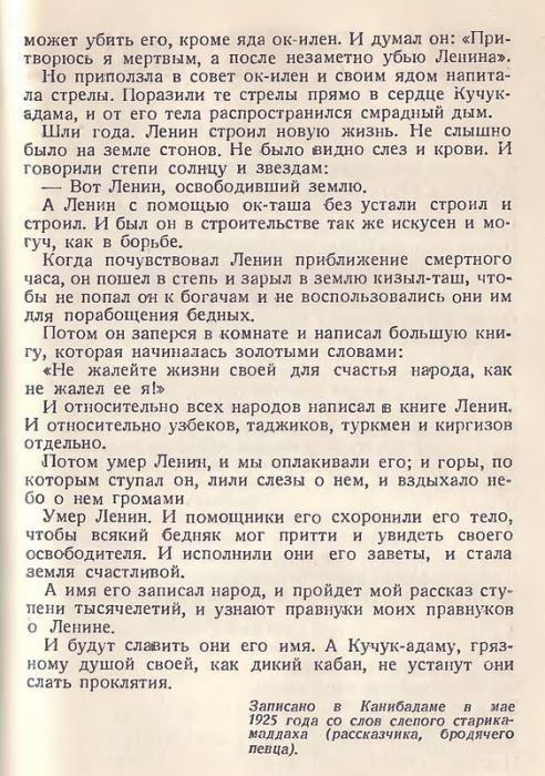 ленин 9