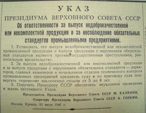 1940 указ