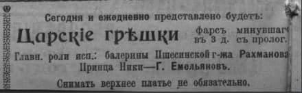 Матильда 1917