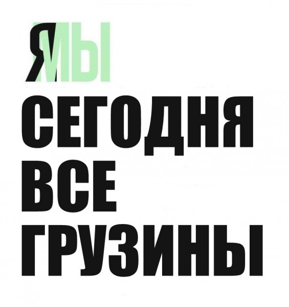 ямы-19