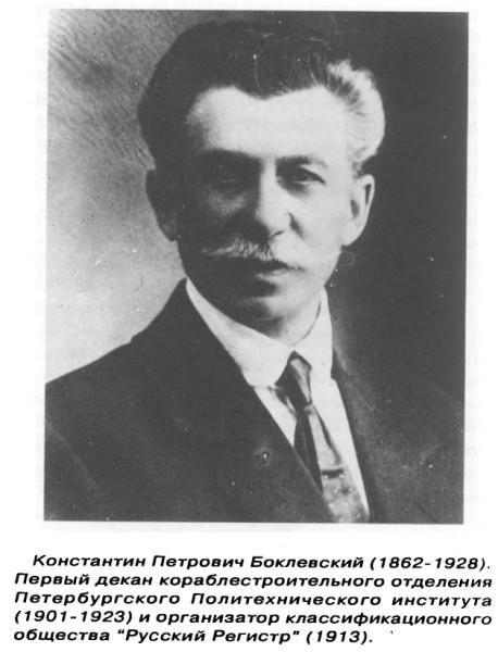 Боклевский