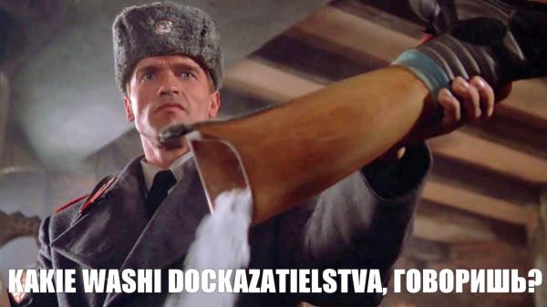 док-ва 2