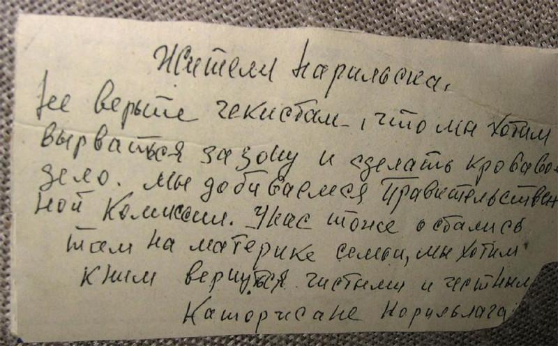 норильск 02