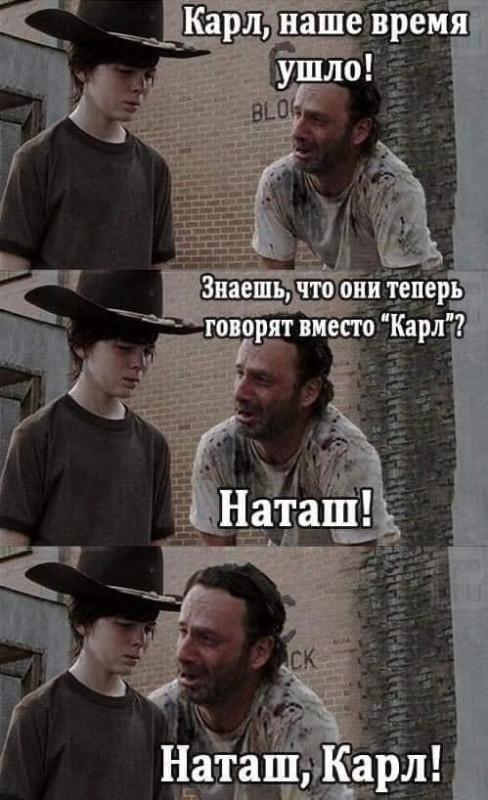 Наташ 01