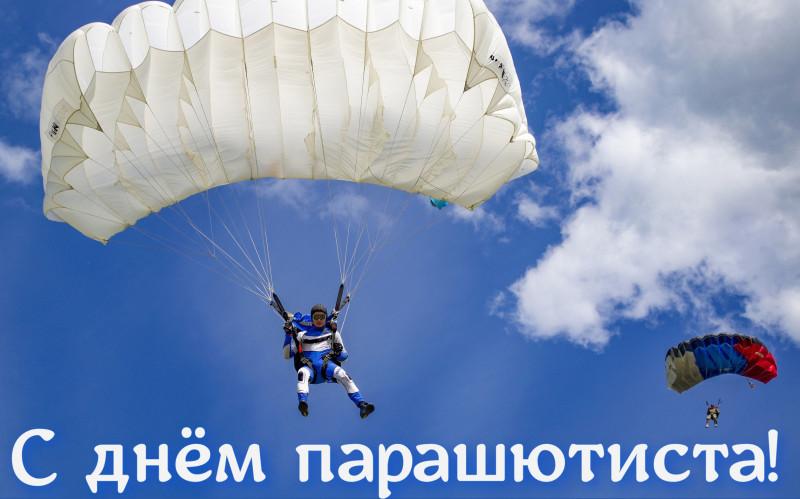 парашют 05