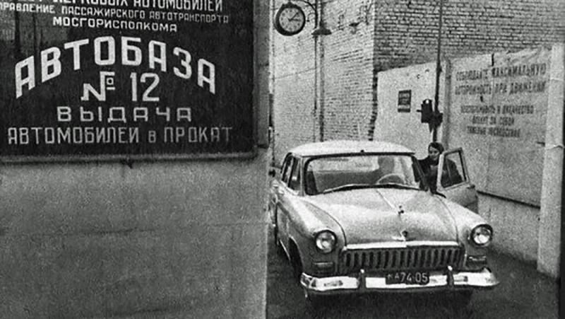 прокат авто в СССР