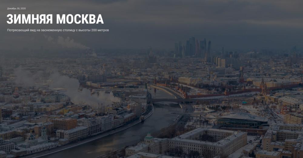 Моя Москва 2021