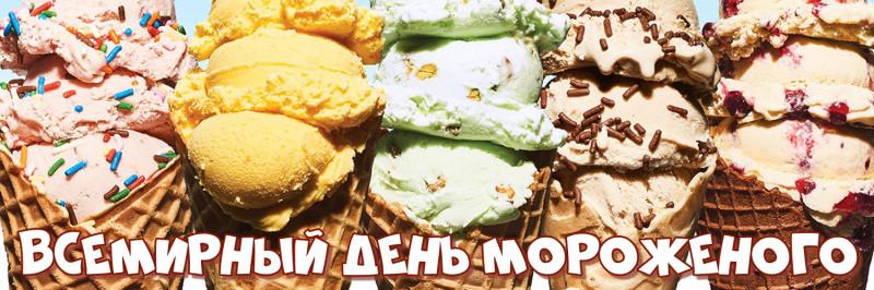 мороженое 10