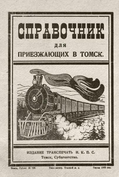 Томск 01