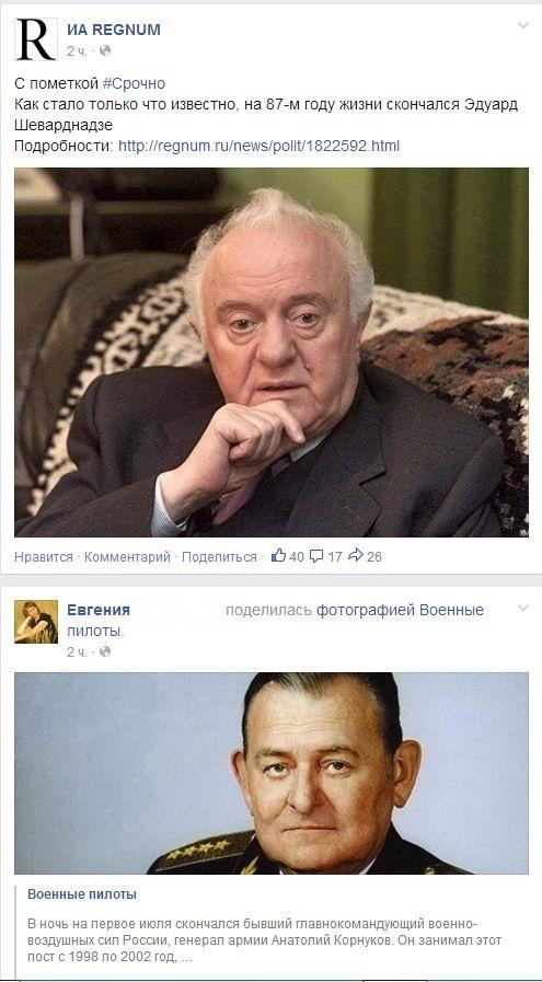 Мария Евтушенко Евгений Александрович скончался Мирно