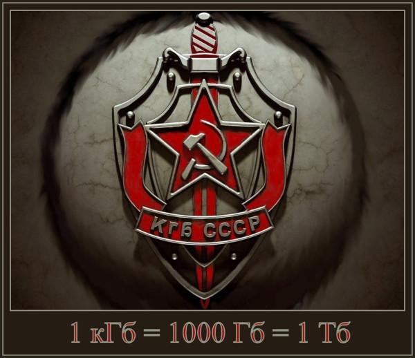 КГБ -1