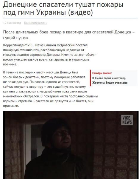 Укропическое