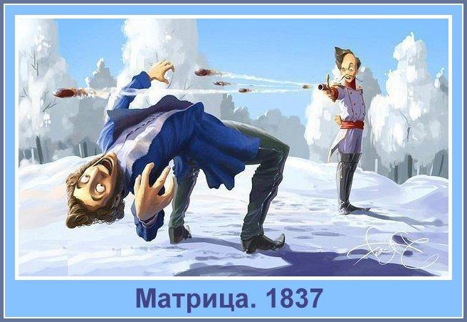 матрица-1837