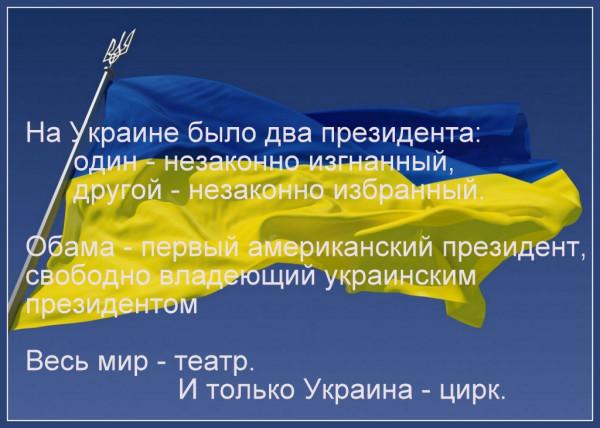 Ukr 2014-2015