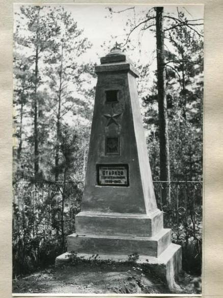 так выглядел его памятник раньше