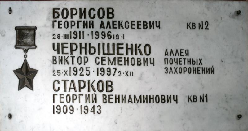 табличка у входа в Митрофановское кладбище