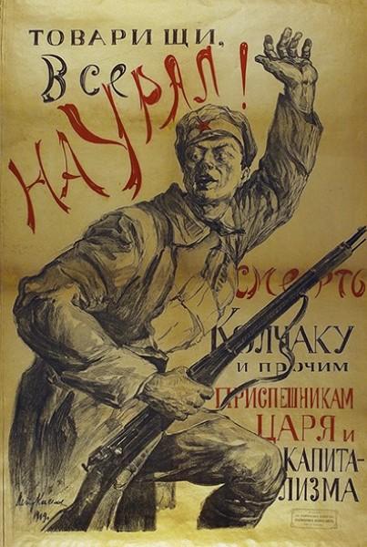 агит плакат