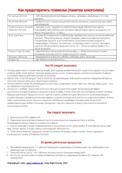 Как предотвратить похмелье-page-001