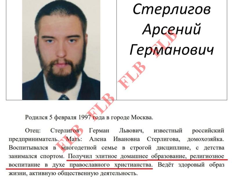 Предвыборная листовка А. Стерлигова