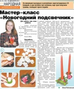 Тамара Гагиева_Газета Народная (декабрь 2012)