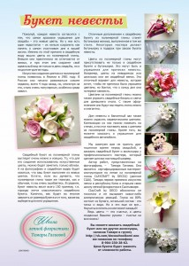 Тамара Гагиева_Журнал Свадебный переполох (январь 2013)