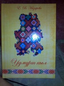 Учебник удмуртского языка для русскоговорящих