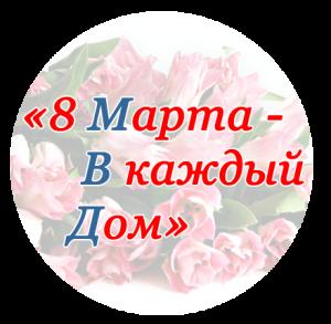 8_marta_-_v_kajdyy_dom.png