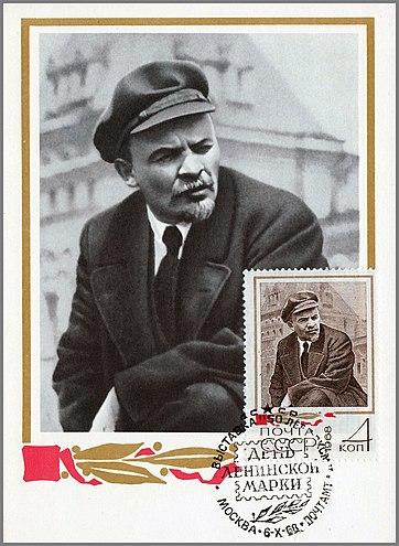 Марки. Мой Ленин. День рождения.