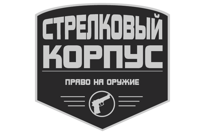 стрелковый-корпус
