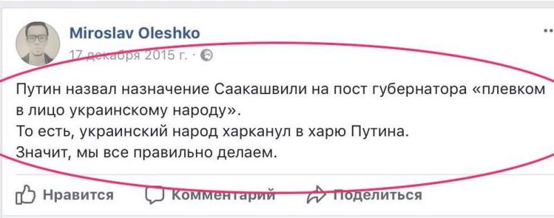 Олешко