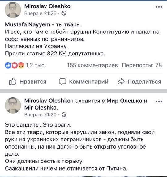 Олешко_02