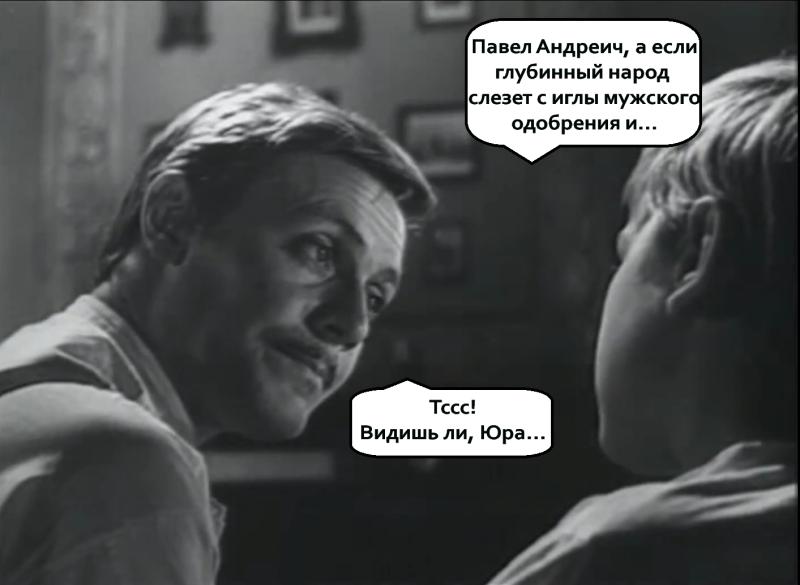 Павел_Андреич