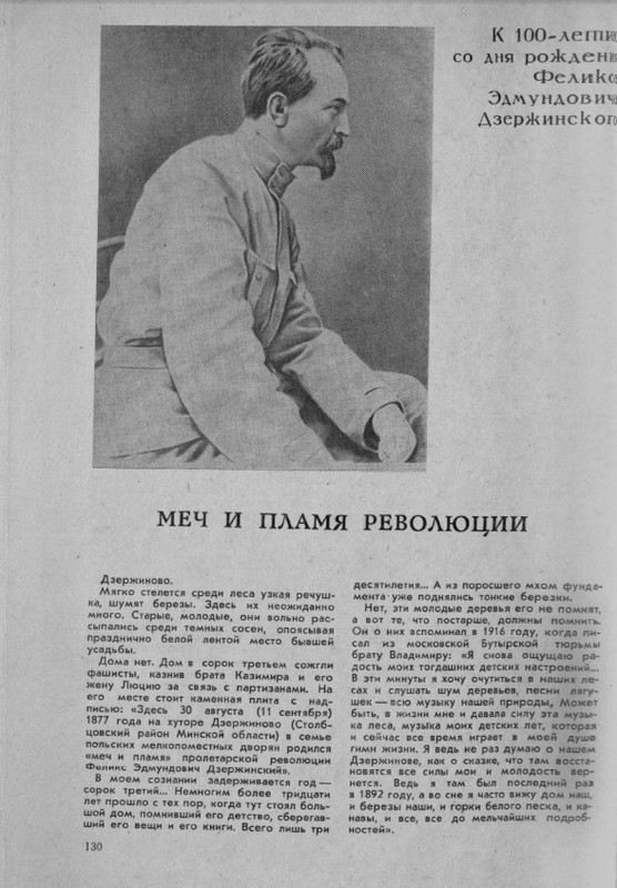 Дзержинский_02